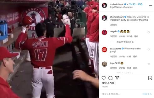 大谷翔平 Instagram インスタ サイレントトリートメント ホームラン メジャーリーグ エンゼルス