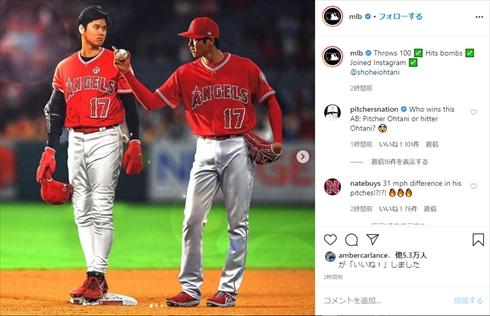 大谷翔平 Instagram インスタ サイレントトリートメント ホームラン メジャーリーグ MLB エンゼルス