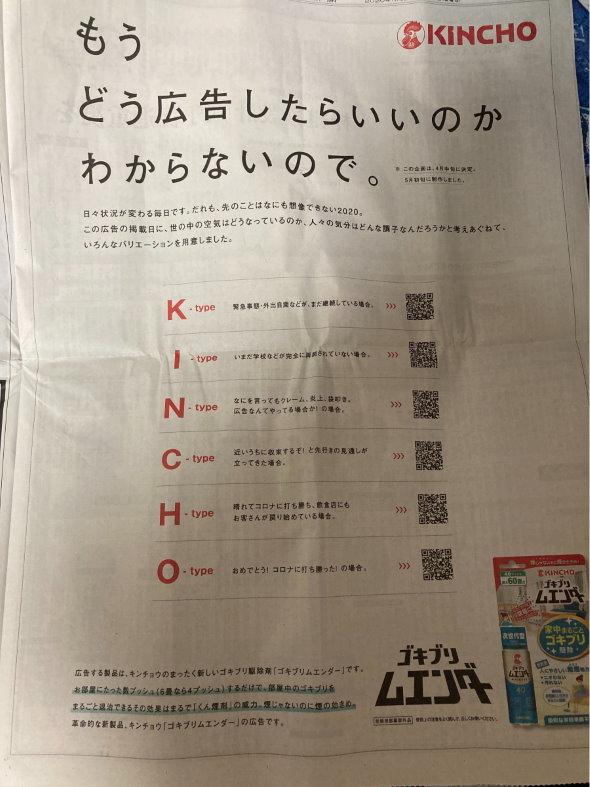KINCHO 大日本除虫菊 もうどう広告したらいいのかわからないので 新型コロナ