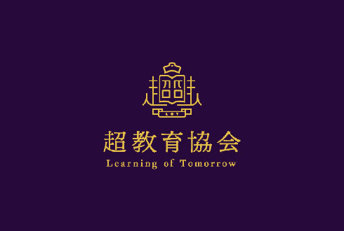 超教育協会