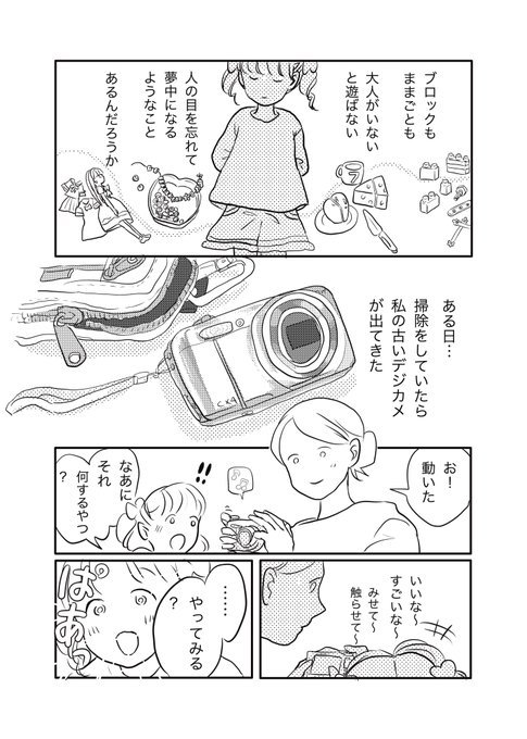 長女とカメラ