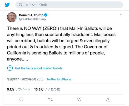 「復古的かつ政治的なやり口」「ネットの発言と自由な未来を脅かす」 Twitter、トランプ大統領による大統領令を批判