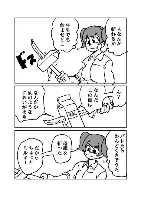不条理ギャグ 中二病 魔剣