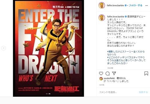 フォーリンラブ バービー 香港映画 人魚 Enter The Fat Dragon 肥龍過江