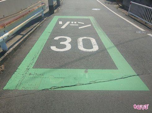 ゾーン30の路面標示