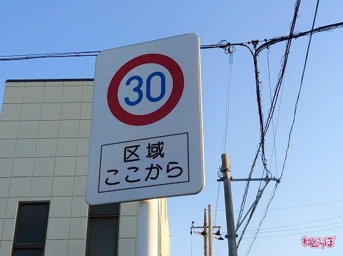 ゾーンの入口に立つ「区域ここから」と書かれた30キロの速度制限標識