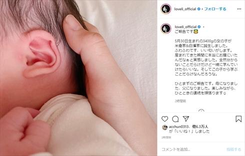 ラブリ 出産 第1子 娘 白濱イズミ 夫 米倉強太 インスタ
