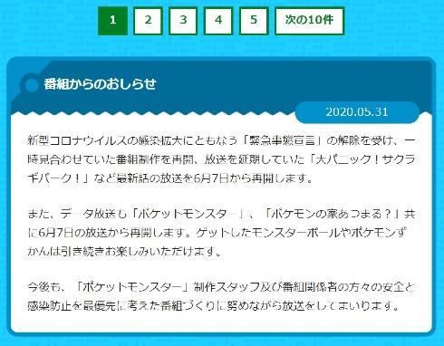 ポケットモンスター ポケモン アニメ 放送再開