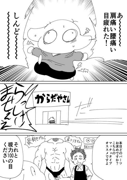 人類 からだやさん 疲れ 視力 マッチョ パーツ 体 交換 元気に 漫画 阿東里枝