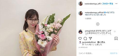 渡辺麻友 AKB48 引退