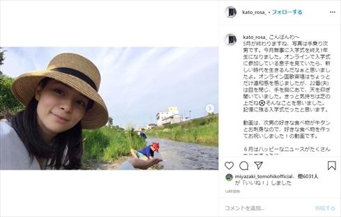 加藤ローサ 松井大輔 息子 オンライン入学式 インスタ