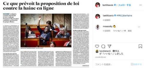 有害コンテンツ フランス ソーシャルメディア