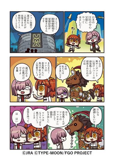 FateとJRAin宝塚記念