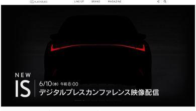 レクサス IS 新型