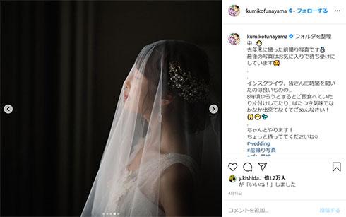 舟山久美子 くみっきー 結婚式