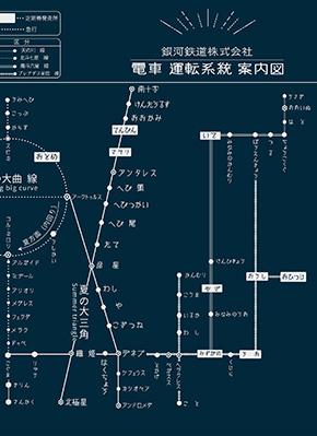 Twitterに姿を見せたロマンチックでSFな世界観のスマホケース 「銀河鉄道の路線図」がすてきすぎる