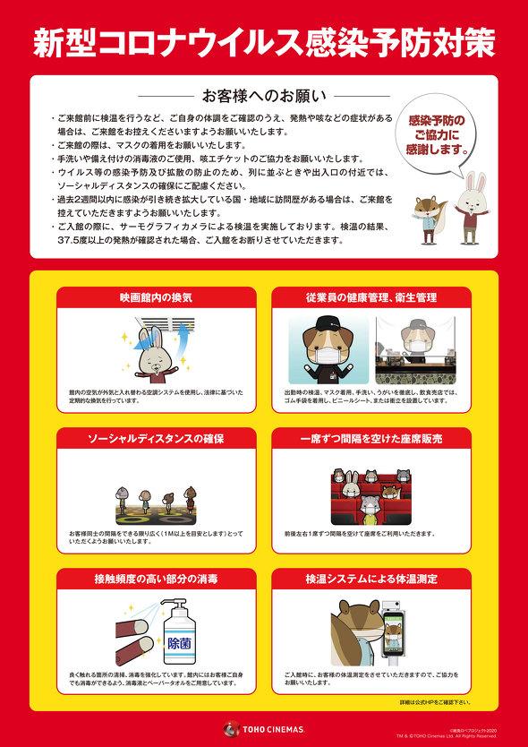 TOHOシネマズ、全劇場で営業再開へ 6月5日より新宿や渋谷など23劇場