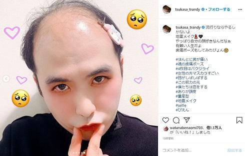 トレエン 斎藤司 地雷メイク