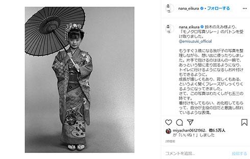 奈々 instagram 倉 榮 榮倉奈々