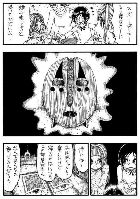 おばあちゃんと仮面01