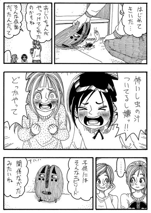 おばあちゃんと仮面04
