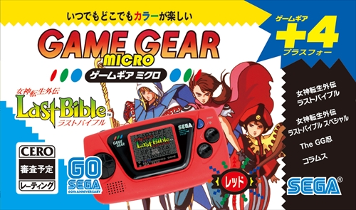 セガ ゲームギアミクロ 4980円 発売日 価格 10月6日 4色