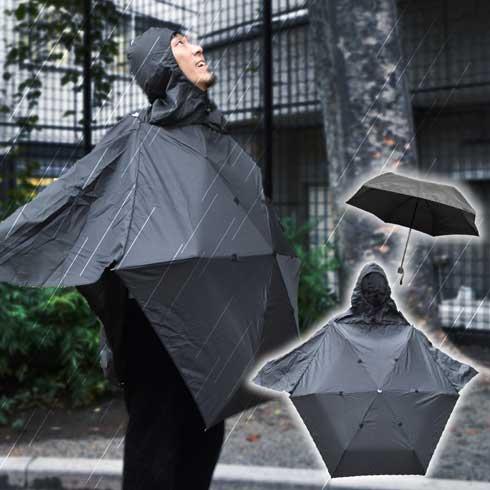 折り畳み傘ときどきポンチョ サンコー レインポンチョ 傘