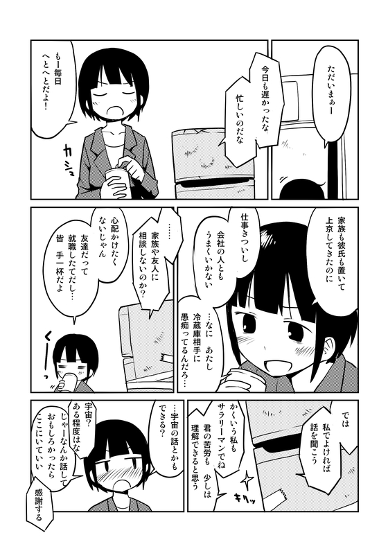 冷蔵庫と同棲する話 漫画