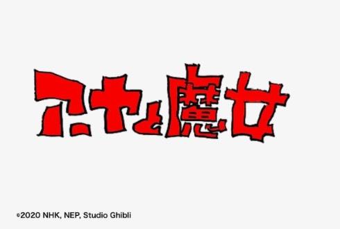 アーヤと魔女 宮崎駿 宮崎吾朗 スタジオジブリ NHK