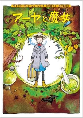 アーヤと魔女 宮崎駿 宮崎吾朗 スタジオジブリ 原作 ダイアナ・ウィン・ジョーンズ