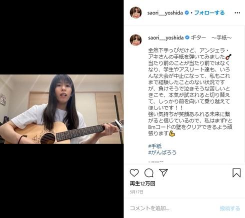 吉田沙保里 花は咲く 東日本大震災