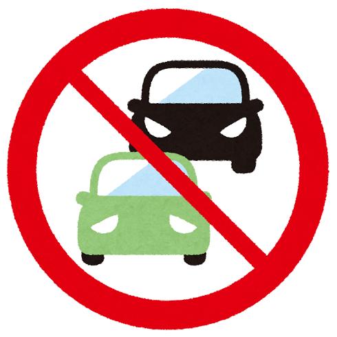 あおり運転に罰則を設ける法改正が行われました