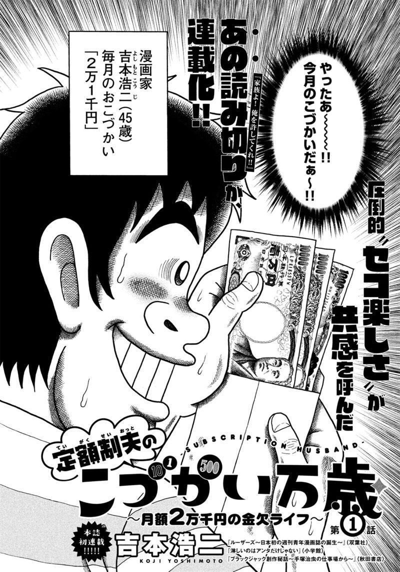 の の 金欠 万歳 千 月額 円 夫 制 ライフ 2 定額 こづかい 万