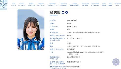 榊美優 STU48 CUCA