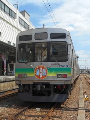 秩父鉄道 アマビエ 入場券
