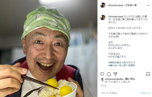 笠井信輔 完全寛解 現在 病状 癌