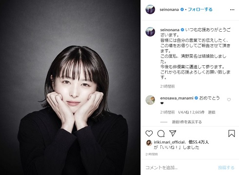 生田斗真 清野菜名 結婚 報告