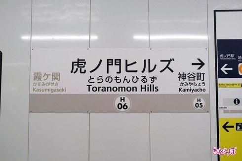 東京メトロ 日比谷線 虎ノ門ヒルズ駅