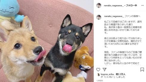 長沢菜々香 結婚 文春 相手 欅坂
