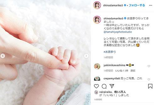 篠田麻里子 赤ちゃん 子育て