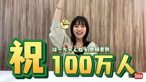 川口春奈 YouTube はーちゃんねる 100万人 チャンネル登録者数