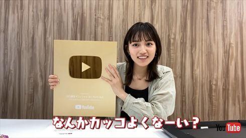 川口春奈 YouTube はーちゃんねる 100万人 チャンネル登録者数 長崎 帰省 金の再生ボタン