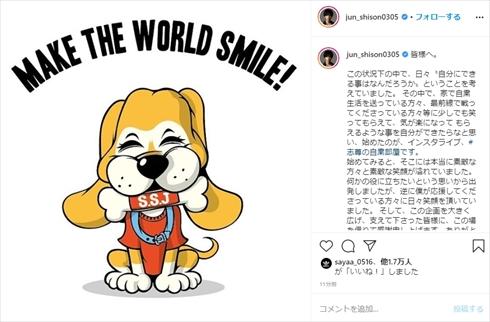 志尊淳 寄付 1000万円 志尊の自粛部屋 インスタライブ きぼうのあしおと Tシャツ
