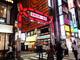 東京都が「夜の街」にきめ細かな対応ができない理由
