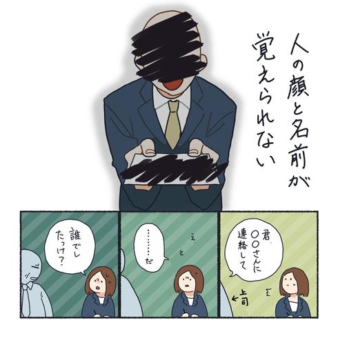 人の顔と名前が覚えられない社会人の話01