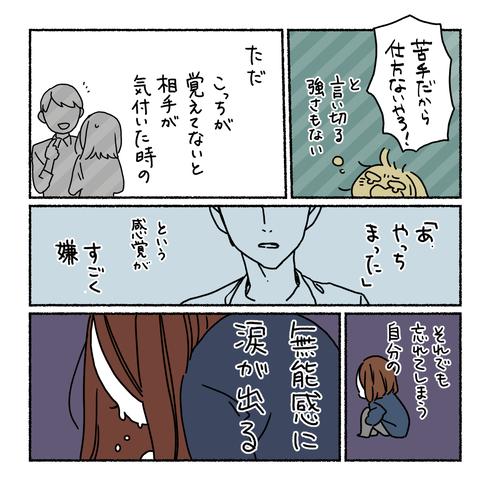 人の顔と名前が覚えられない社会人の話05