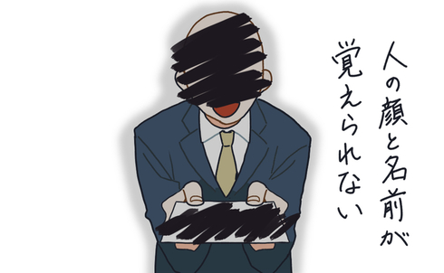 人の顔と名前が覚えられない社会人の話13