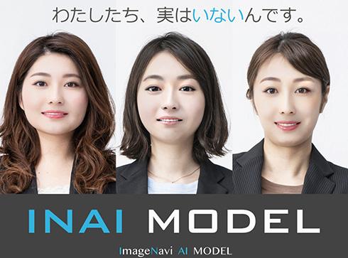 imagenaviからAIが生成した架空人物モデルの画像販売「INAI MODEL」が登場