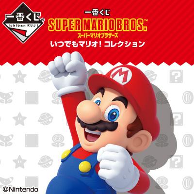 スーパーマリオブラザース一番くじ いつでもマリオ!コレクションのロゴ