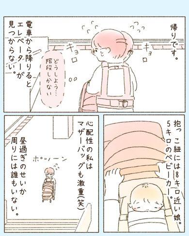 東京の人は冷たいと思っていたけど……
